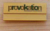 Бейдж на магните, металлический, нанесение пленкой, Золотистый, фото 1
