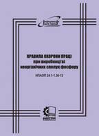 НПАОП 24.1-1.36-13. Правила охорони праці при виробництві неорганічних сполук фосфору