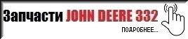 Каталог запчастин на прес-підбирач JOHN DEERE 332 (ДЖОН ДІР 332)