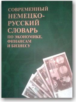 Современный немецко-русский словарь по экономике, финансам и бизнесу