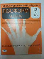 Рентгеновская пленка зеленая 13 х 18 см / Лизоформ