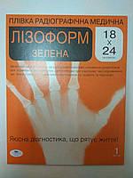 Рентгеновская пленка 18 х 24 см зеленая / Лизоформ