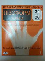 Медицинская рентген пленка зеленая 24 х 30 / Лизоформ