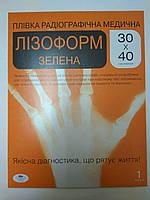 Рентгеновская пленка зеленая 30 х 40 см / Лизоформ