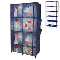 Шкаф тканевый «Морской» с кармашками, на 5 полок