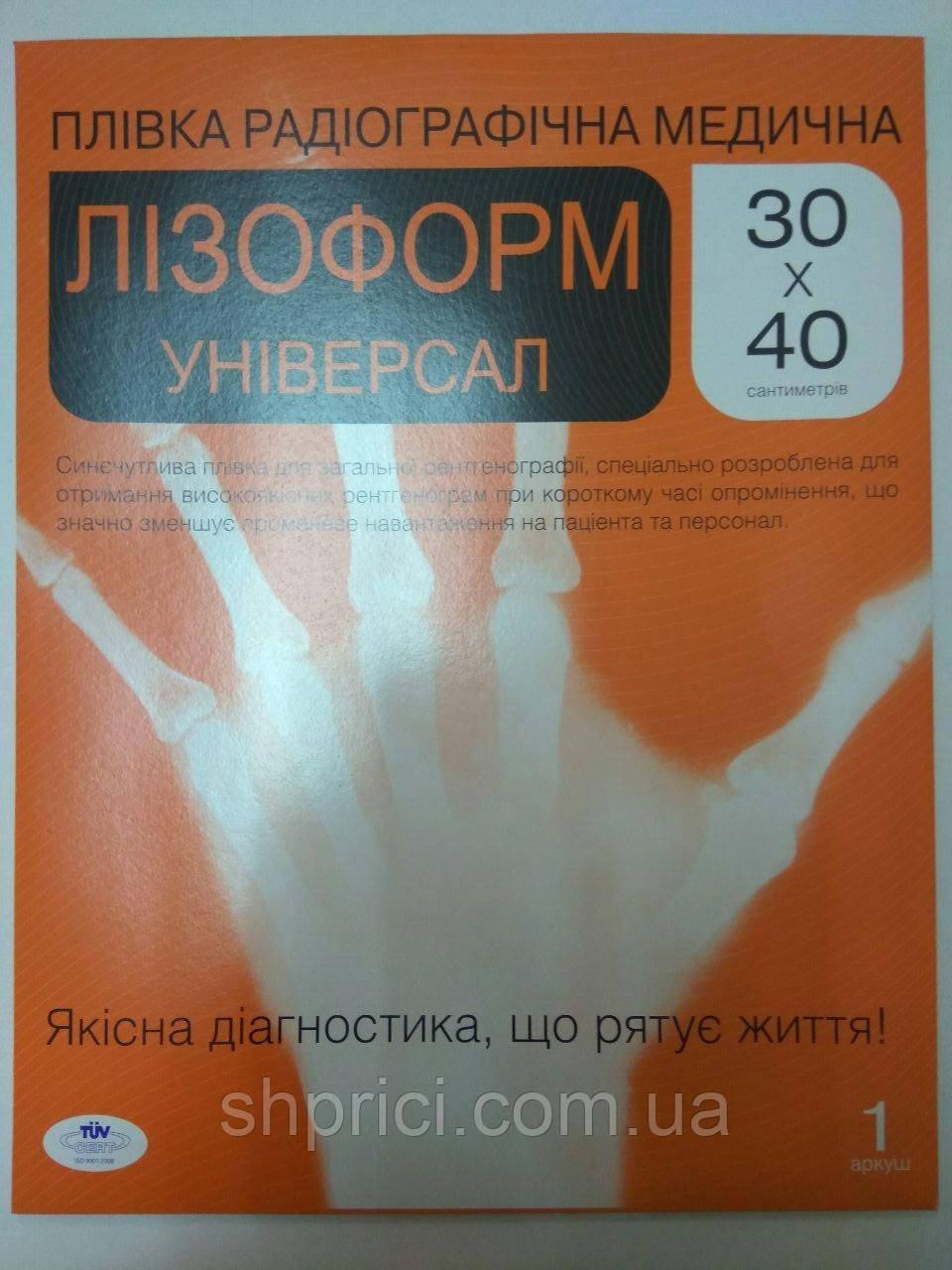 Рентгеновская пленка 30х40см универсал синяя/ Лизоформ