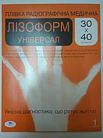 Рентгеновская пленка 30х40см универсал синяя/ Лизоформ, фото 1