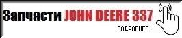 Каталог запчастей на пресс-подборщик JOHN DEERE 337 (ДЖОН ДИР 337)