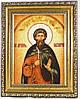 Икона именная Назарий 15*20
