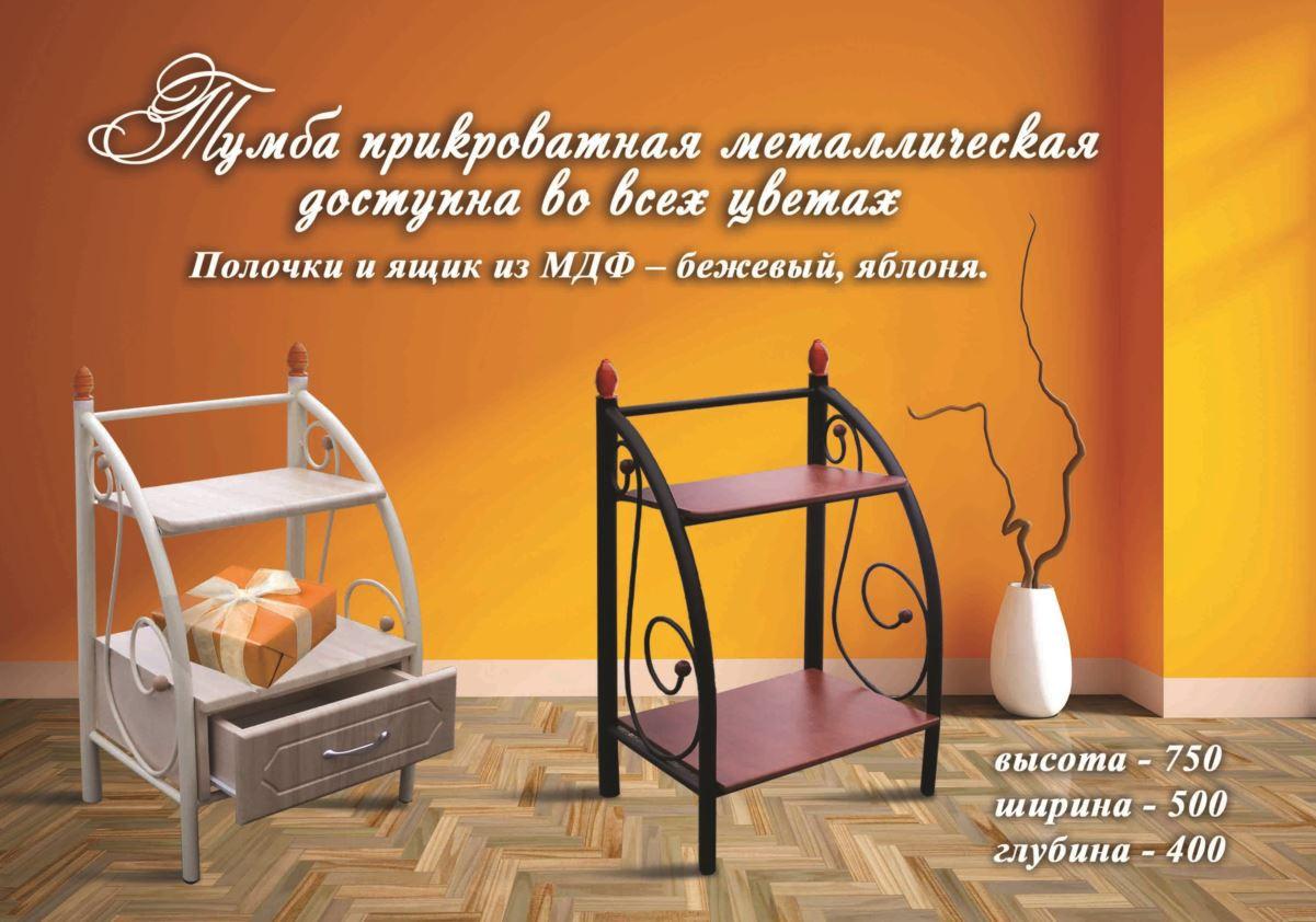 Тумба прикроватная металлическая - Матрас Диван - мебельный интернет магазин в Киеве