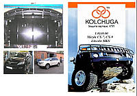 Защита двигателя  Lincoln MKX 2006-V-3.5