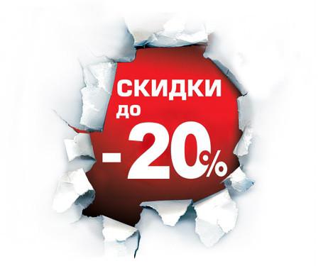 Акция! скидка до 20%