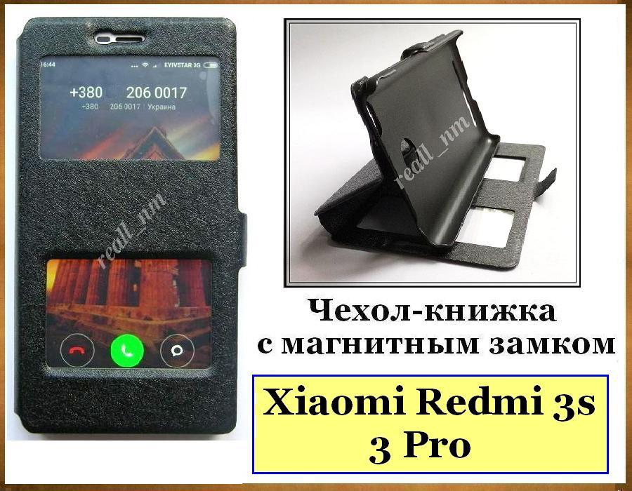 Черный чехол-книжка для смартфона Xiaomi Redmi 3 Pro, Redmi 3S, вариант DWC