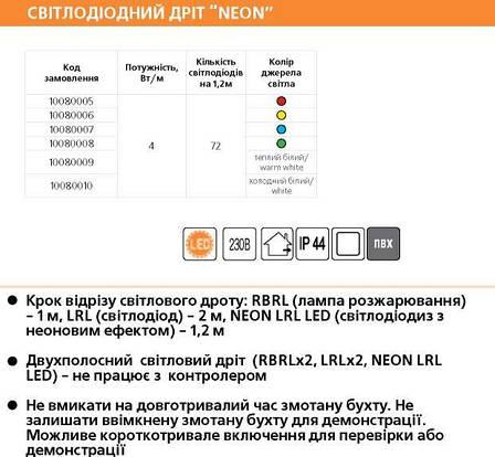 Светящийся провод DELUX NEON, фото 2