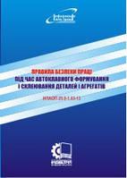 НПАОП 25.0-1.03-13. Правила безпеки праці під час автоклавного формування і склеювання деталей і агрегатів