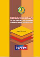 НПАОП 25.0-1.02-13. Правила охорони праці під час роботи з полімерними композитними матеріалами