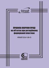 НПАОП 25.0-1.05-13. Правила охорони праці на об'єктах при ротаційному формуванні пластмас