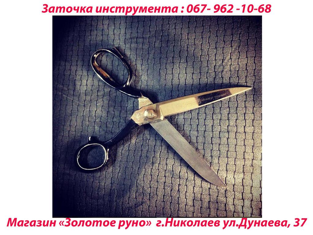 Заточка ножниц и ножей