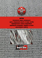 Норми безоплатної видачі ЗІЗ працівникам виробництва матеріалів і виробів на основі хризотилового азбесту