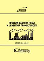 НПАОП 26.5-1.02-14 Правила охорони праці у цементній промисловості