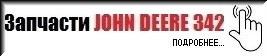 Каталог запчастей на пресс-подборщик JOHN DEERE 342 (ДЖОН ДИР 342)