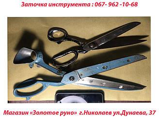произведена заточка ножниц