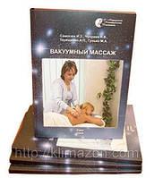 """Книга """"Вакуумный массаж"""", фото 1"""