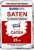 Шпаклевка Eurogips Satengips (Еврогипс Сатенгипс) 25кг