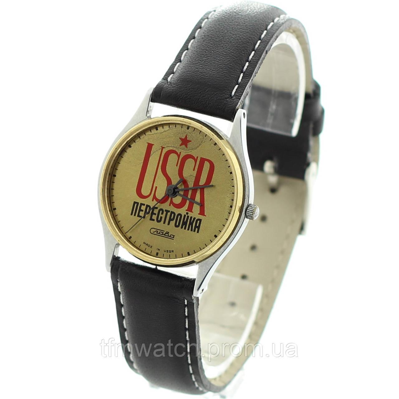 Слава  часы СССР Перестройка