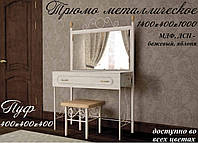 Комплект Трюмо+пуф Металл-Дизайн (металлические) Белый/Бежевый/Коричневый/Черный бархат