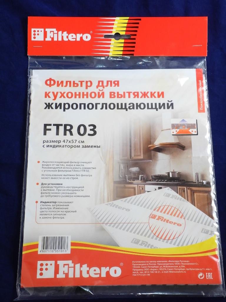 Жиропоглащающий фильтр для кухонных вытяжек FILTERO (FTR-03)