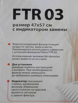 Жиропоглащающий фильтр для кухонных вытяжек FILTERO (FTR-03), фото 2