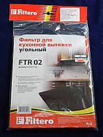 Угольный фильтр для кухонных вытяжек FILTERO (FTR-02)