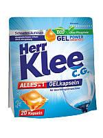 Гель-капсулы для посудомоечной машины Her Klee all in 1, 20 шт, Германия