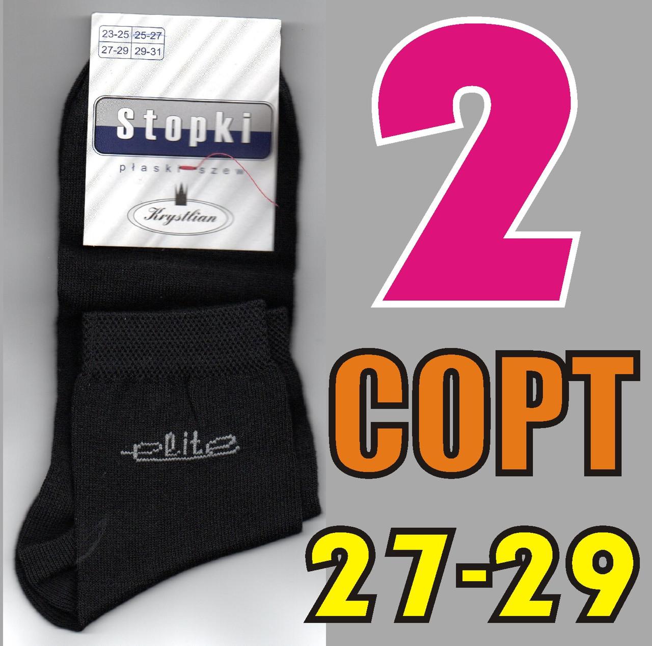 2 сорт демисезонные недорогие мужские носки 27-29 размер чёрные НМД-059004