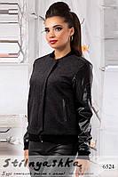 Женская темно-серая короткая куртка с кожаными рукавами