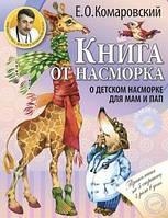 """Книга доктора Комаровского """"Книга от насморка: о детском насморке для мам и пап"""""""