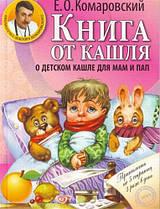 """Книга доктора Комаровского """"Книга от кашля: о детском кашле для мам и пап"""""""