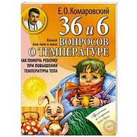 """Книга доктора Комаровского """"36 и 6 вопросов о температуре. Как помочь ребенку при повышении температуры тела"""""""