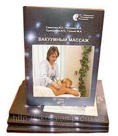 "Книга ""Вакуумный массаж"""