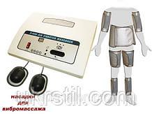 Косметологический аппарат для прессотерапии с вибромассажем модель 6800