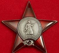 Орден Красной Звезды, фото 1
