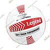 Волейбольный мяч Legend (LG5183)
