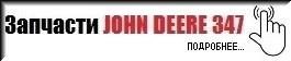 Каталог запчастей на пресс-подборщик JOHN DEERE 347 (ДЖОН ДИР 347)