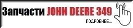 Каталог запчастин на прес-підбирач JOHN DEERE 349 (ДЖОН ДІР 349)