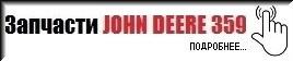 Каталог запчастей на пресс-подборщик JOHN DEERE 359 (ДЖОН ДИР 359)
