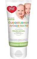 Зубная паста Splat Baby Яблоко-Банан 40 мл