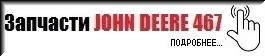 Каталог запчастин на прес-підбирач JOHN DEERE 467 (ДЖОН ДІР 467)