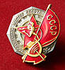 Заслуженный мастер спорта СССР