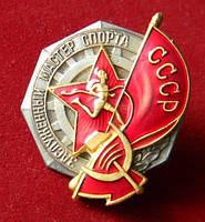 Заслуженный мастер спорта СССР, фото 1